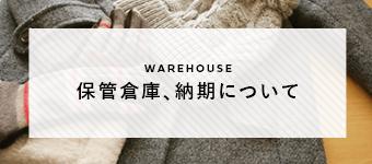 美服パックの保管倉庫について